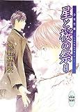 星と桜の祭り 少年花嫁 (講談社X文庫―ホワイトハート)