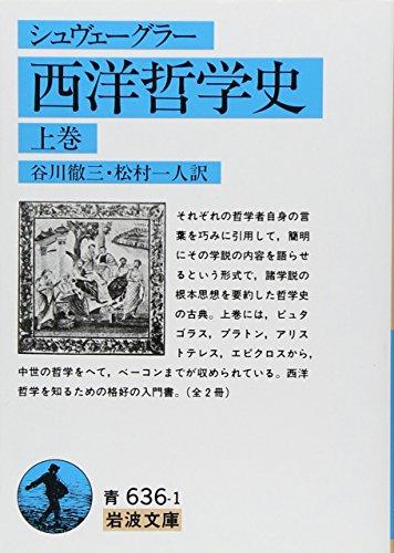 西洋哲学史 (上巻) (岩波文庫 (33-636-1))の詳細を見る