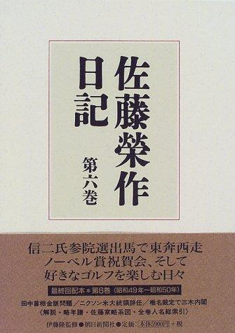 佐藤栄作日記 (第6巻)