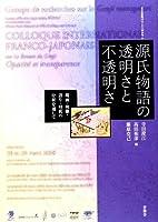 二〇〇八年パリ・シンポジウム 源氏物語の透明さと不透明さ―場面・和歌・語り・時間の分析を通して