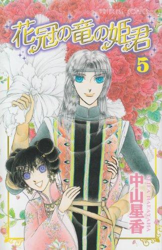 花冠の竜の姫君 5 (プリンセスコミックス)の詳細を見る