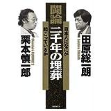 闘論 2000年の埋葬—日本人になにが起こっているか