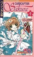 カードキャプターさくら―バイリンガル版 (4) (講談社バイリンガル・コミックス)
