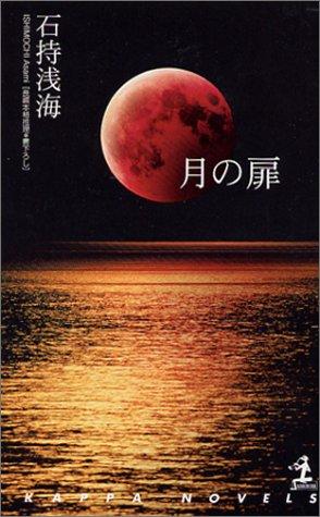 月の扉 (カッパ・ノベルス)