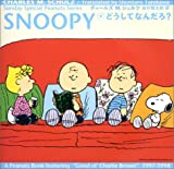 SNOOPY―Sunday special Peanuts series (9)