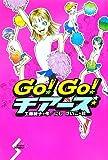 GO!GO!チアーズ (Dreamスマッシュ!)