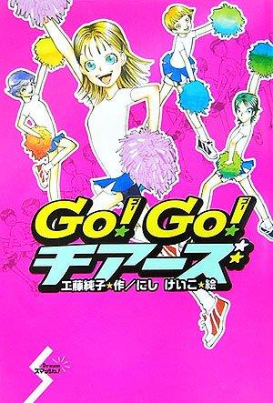 GO!GO!チアーズ (Dreamスマッシュ!)の詳細を見る