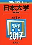 日本大学(法学部) (2017年版大学入試シリーズ)