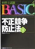 弁理士試験BASIC 不正競争防止法 (弁理士試験シリーズ)