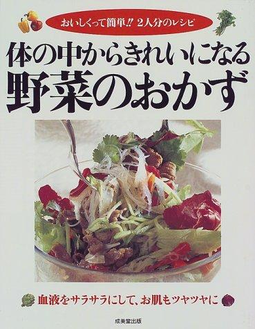 体の中からきれいになる野菜のおかずの詳細を見る