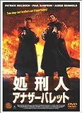 処刑人 アナザーバレット [レンタル落ち] [DVD]