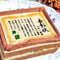 ケーキで表彰状 7号 名入れ (入学お祝いの表彰状)