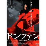 ドンファン [DVD]