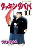 クッキングパパ(100) (モーニングコミックス)