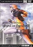 攻殻機動隊 STAND ALONE COMPLEX 04 [DVD]