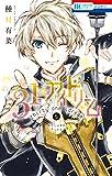 31☆アイドリーム 5 (花とゆめコミックス)