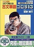 古文単語ゴロ513(ゴロゴサーティーン)―CD付きゴロで覚える (東進ブックス)