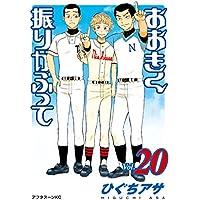 おおきく振りかぶって(20) (アフタヌーンコミックス)