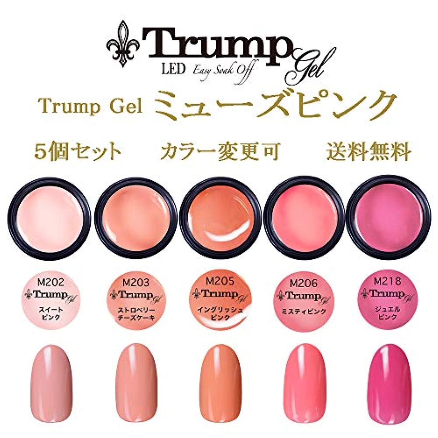 【送料無料】Trumpミューズピンクカラー選べるカラージェル5個セット