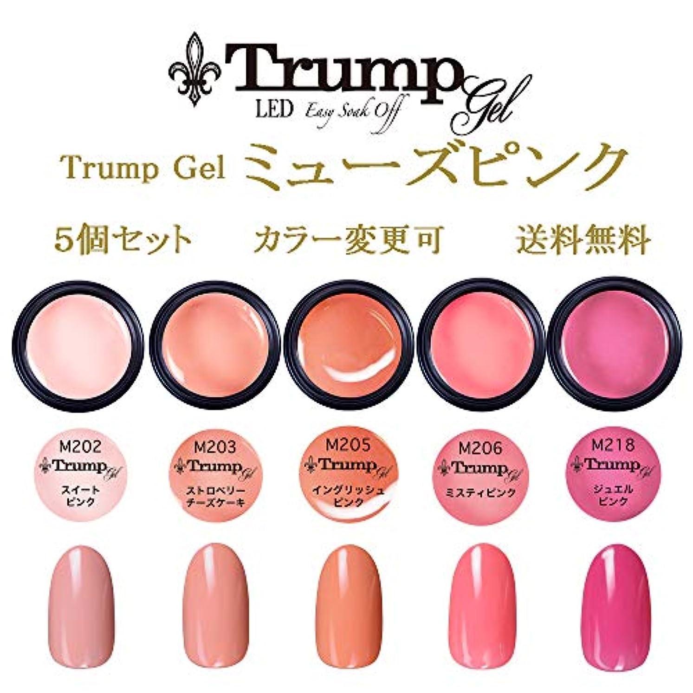 暖かく淡い泥だらけ【送料無料】Trumpミューズピンクカラー選べるカラージェル5個セット