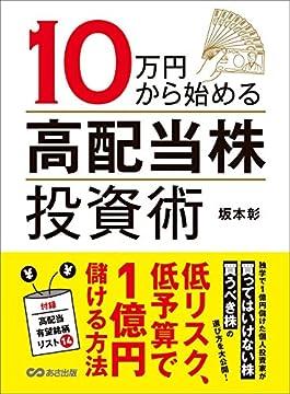 10万円から始める高配当株投資術―――低リスク、低予算で1億円儲ける方法の書影