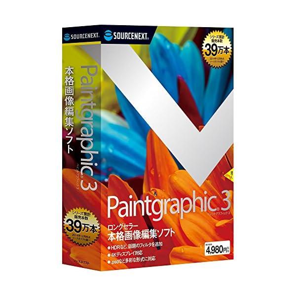 Paintgraphic 3の商品画像