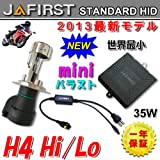 JAFIRST Standard スズキ RG125ガンマ 1991-1997 NF13A H4Hi/Lo 6000K 交流式デジタルキット 超薄