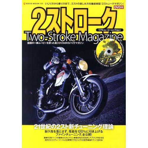 2ストロークマガジン (NEKO MOOK 131 リアル・ムービームック Vol. 1)