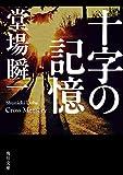 十字の記憶 (角川文庫) 画像