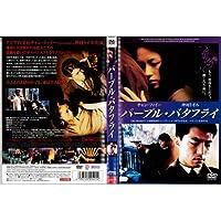 パープル・バタフライ [チャン・ツィイー/仲村トオル]|中古DVD