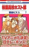 桜蘭高校ホスト部(クラブ) (7) (花とゆめCOMICS (2867))