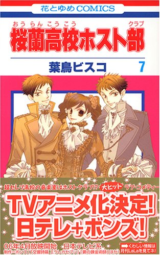 桜蘭高校ホスト部(クラブ) (7) (花とゆめCOMICS (2867))の詳細を見る