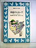 妖精のスカーフ (1981年) (講談社青い鳥文庫)