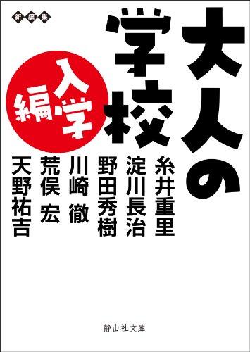 大人の学校 入学編 (静山社文庫)の詳細を見る