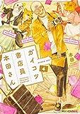 ガイコツ書店員 本田さん 4 (ジーンピクシブシリーズ)