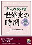 大人の教科書 世界史の時間 (知の強化書)
