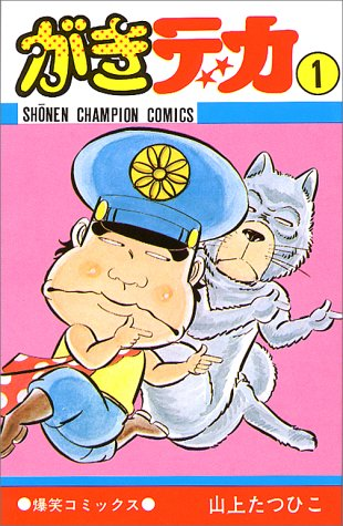 がきデカ 1 (少年チャンピオン・コミックス)