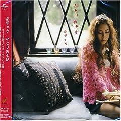柴咲コウ「Glitter」のCDジャケット