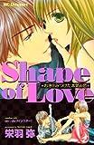 Shape of Love (デザートコミックス)