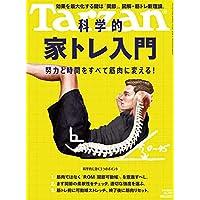 Tarzan(ターザン) 2020年07月09日号 No.790 [科学的家トレ入門]