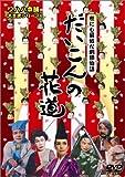 だいこんの花道[DVD]