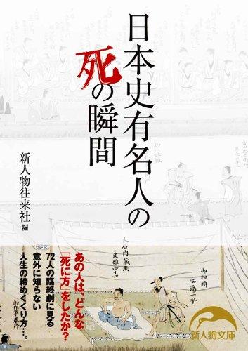 日本史有名人の死の瞬間 (新人物文庫 し 1-1)の詳細を見る