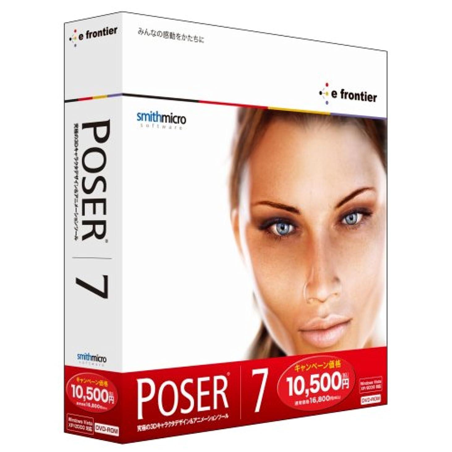 軽食メドレーどうしたのPoser 7 限定キャンペーン版 for Windows