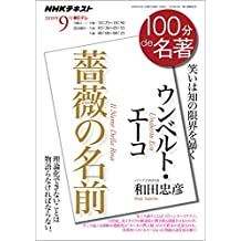 NHK 100分 de 名著 ウンベルト・エーコ 『薔薇の名前』 2018年 9月 [雑誌] (NHKテキスト)