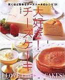大好き!チーズケーキ―驚くほど簡単なチーズケーキのレシピ51 (主婦の友生活シリーズ) 画像