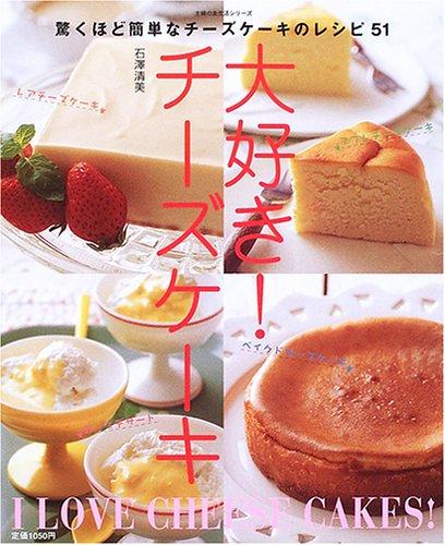 大好き!チーズケーキ