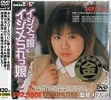 イジメっ娘イジメられっ娘(2) [DVD]