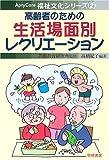 高齢者のための生活場面別レクリエーション (AptyCare福祉文化シリーズ)