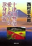 十津川警部 愛と祈りのJR身延線 (集英社文庫)
