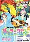 チョコの歌 4 (ソニー・マガジンズコミックス)